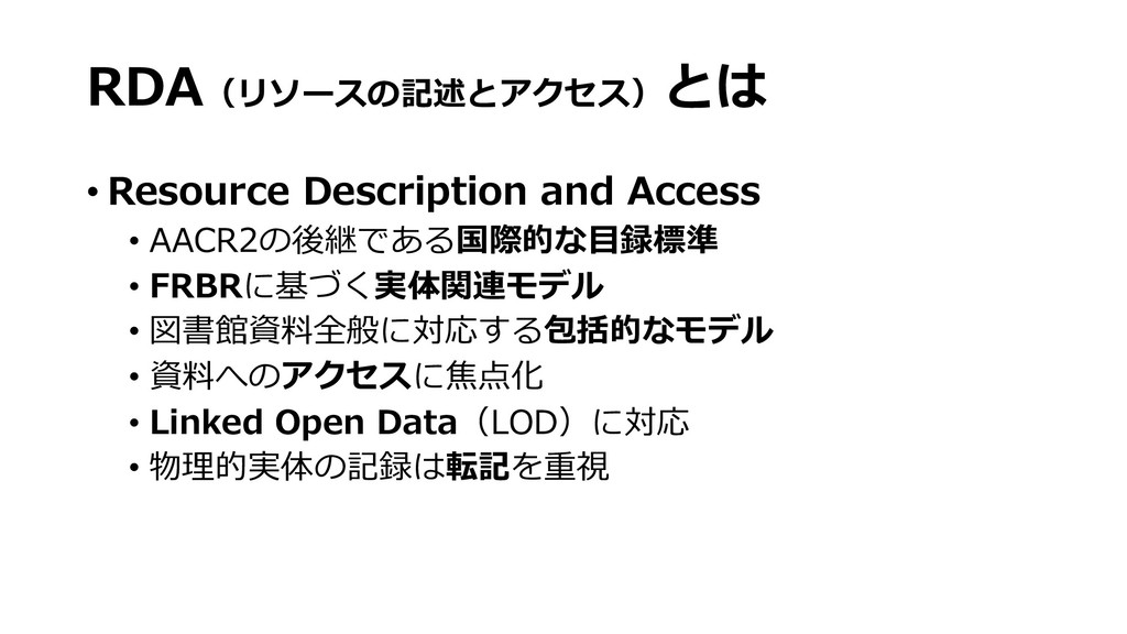 RDA(リソースの記述とアクセス)とは • Resource Description and ...
