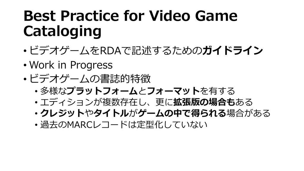 Best Practice for Video Game Cataloging • ビデオゲー...