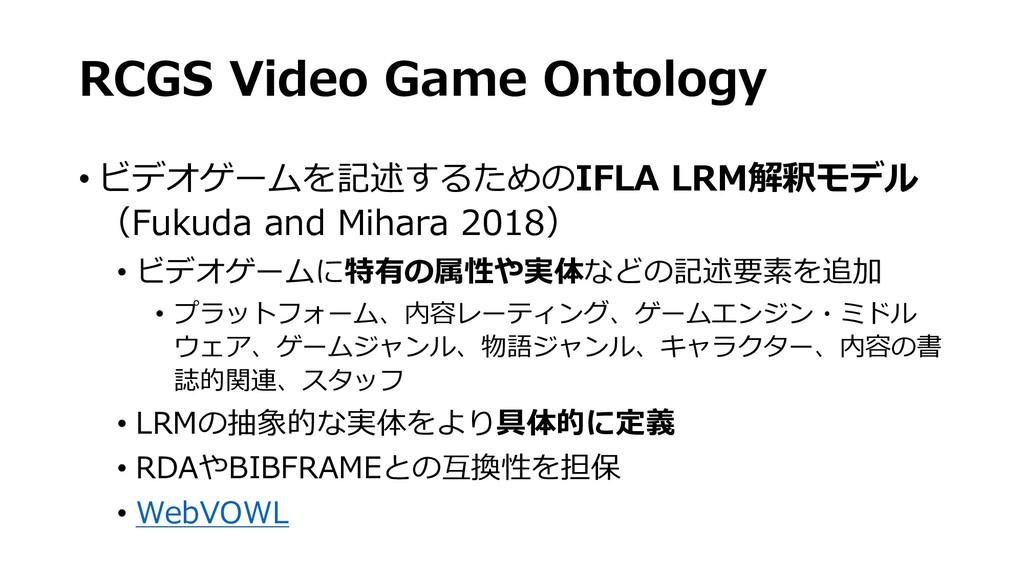 RCGS Video Game Ontology • ビデオゲームを記述するためのIFLA L...