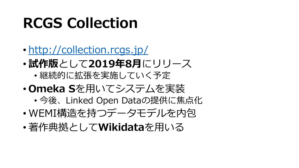 RCGS Collection • http://collection.rcgs.jp/ • ...