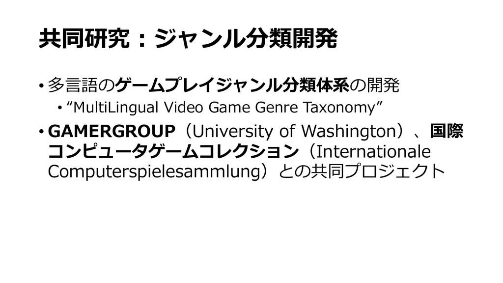 """共同研究︓ジャンル分類開発 • 多⾔語のゲームプレイジャンル分類体系の開発 • """"MultiL..."""