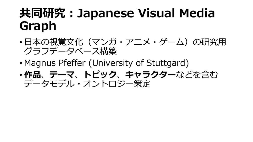 共同研究︓Japanese Visual Media Graph • ⽇本の視覚⽂化(マンガ・...