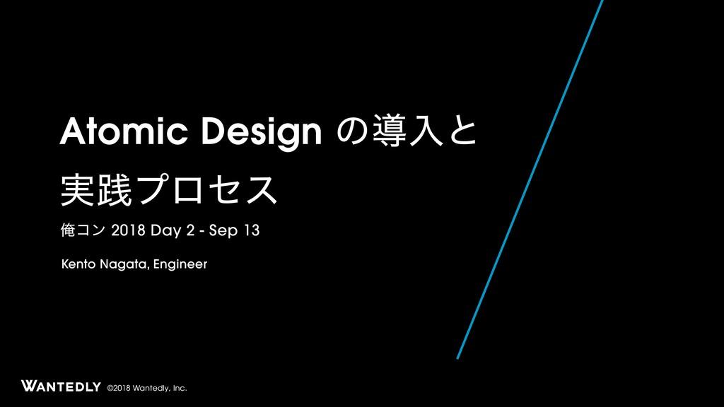 ©2018 Wantedly, Inc. Atomic Design ͷಋೖͱ ࣮ફϓϩηε ...