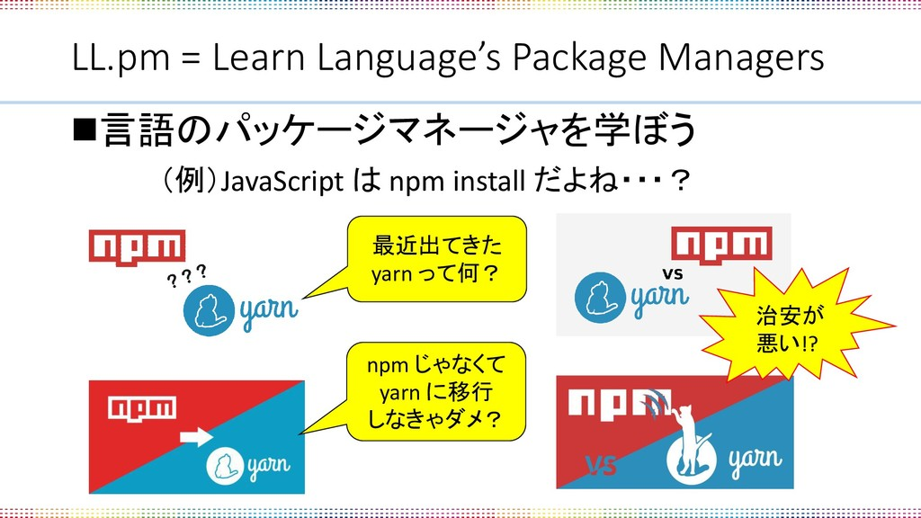 LL.pm = Learn Language's Package Managers ◼言語のパ...