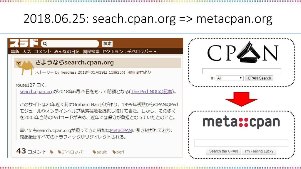 2018.06.25: seach.cpan.org => metacpan.org