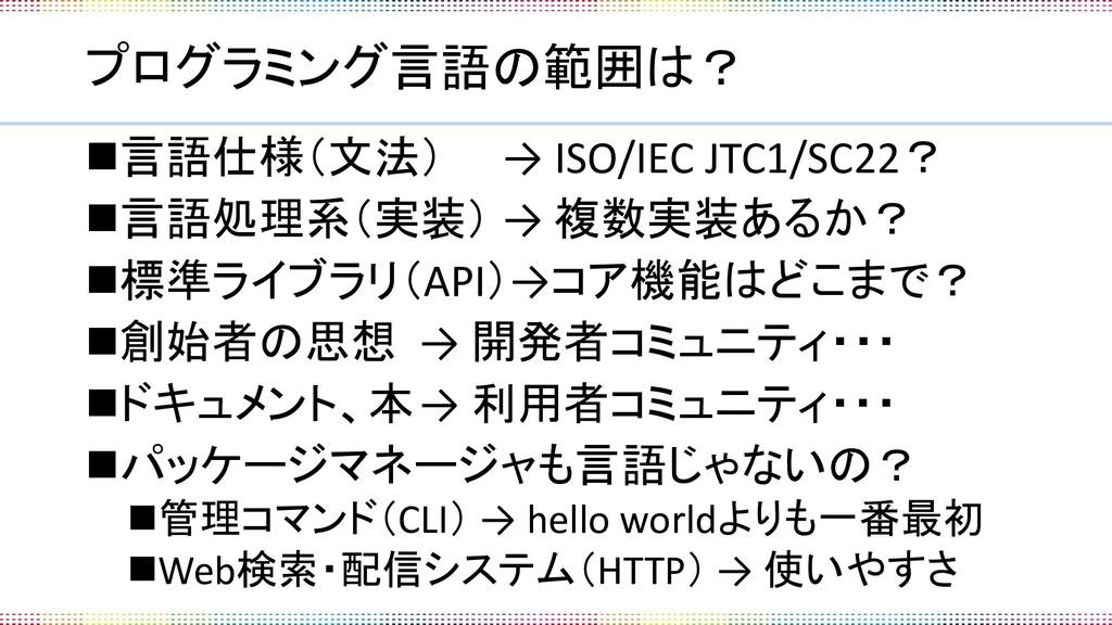 プログラミング言語の範囲は? ◼言語仕様(文法) → ISO/IEC JTC1/SC22? ◼...