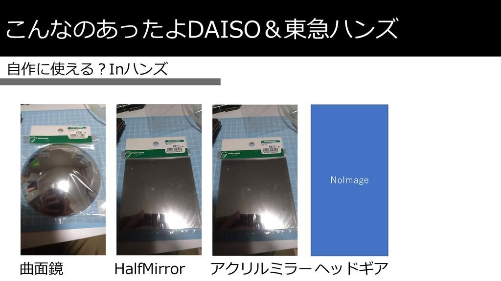 こんなのあったよDAISO&東急ハンズ 自作に使える?Inハンズ 曲面鏡 HalfMirror...