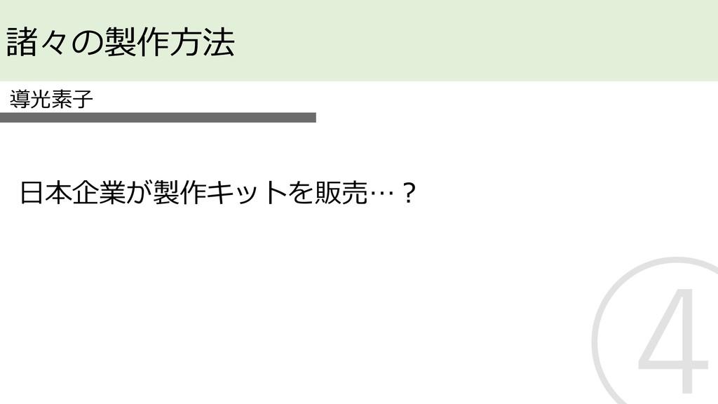 諸々の製作方法 導光素子 日本企業が製作キットを販売…?