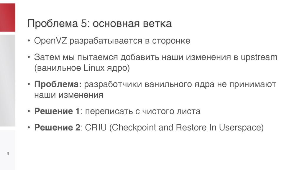 Проблема 5: основная ветка • OpenVZ разрабатыва...
