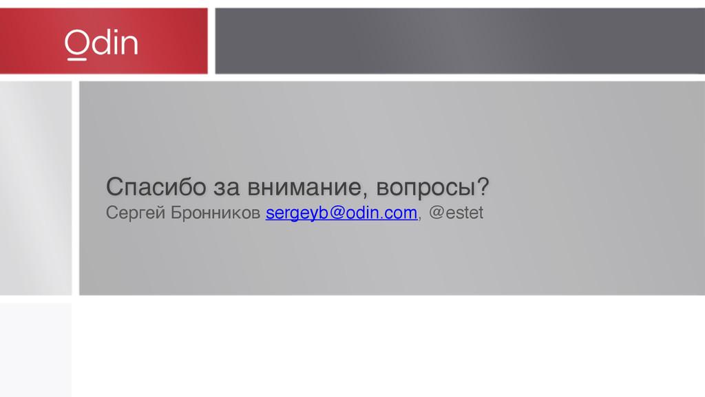 Спасибо за внимание, вопросы? Сергей Бронников ...
