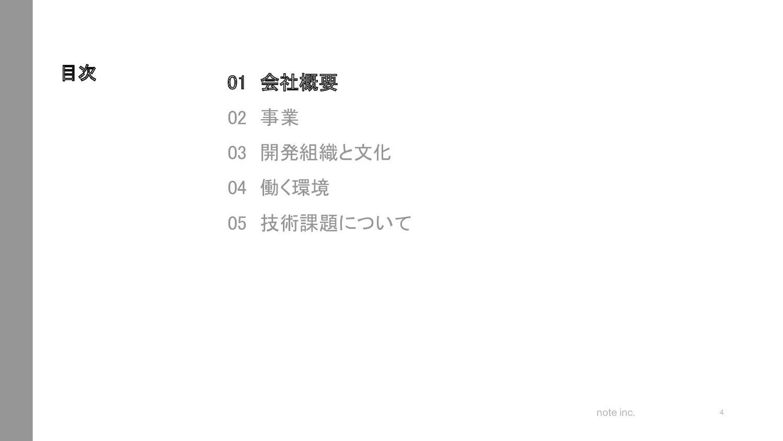 note inc. 会社概要 4