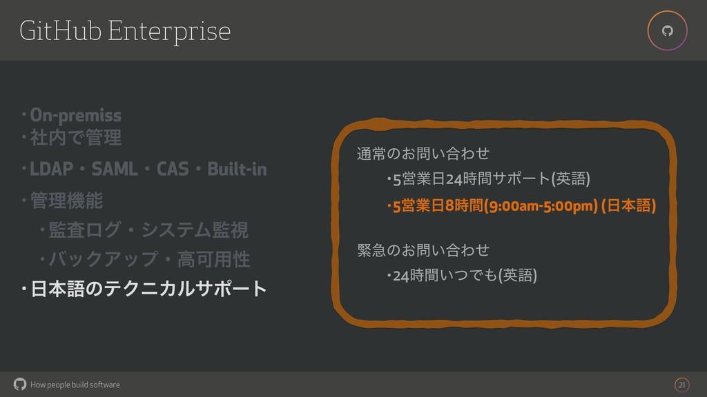 How people build software ! ! 21 GitHub Enterpr...