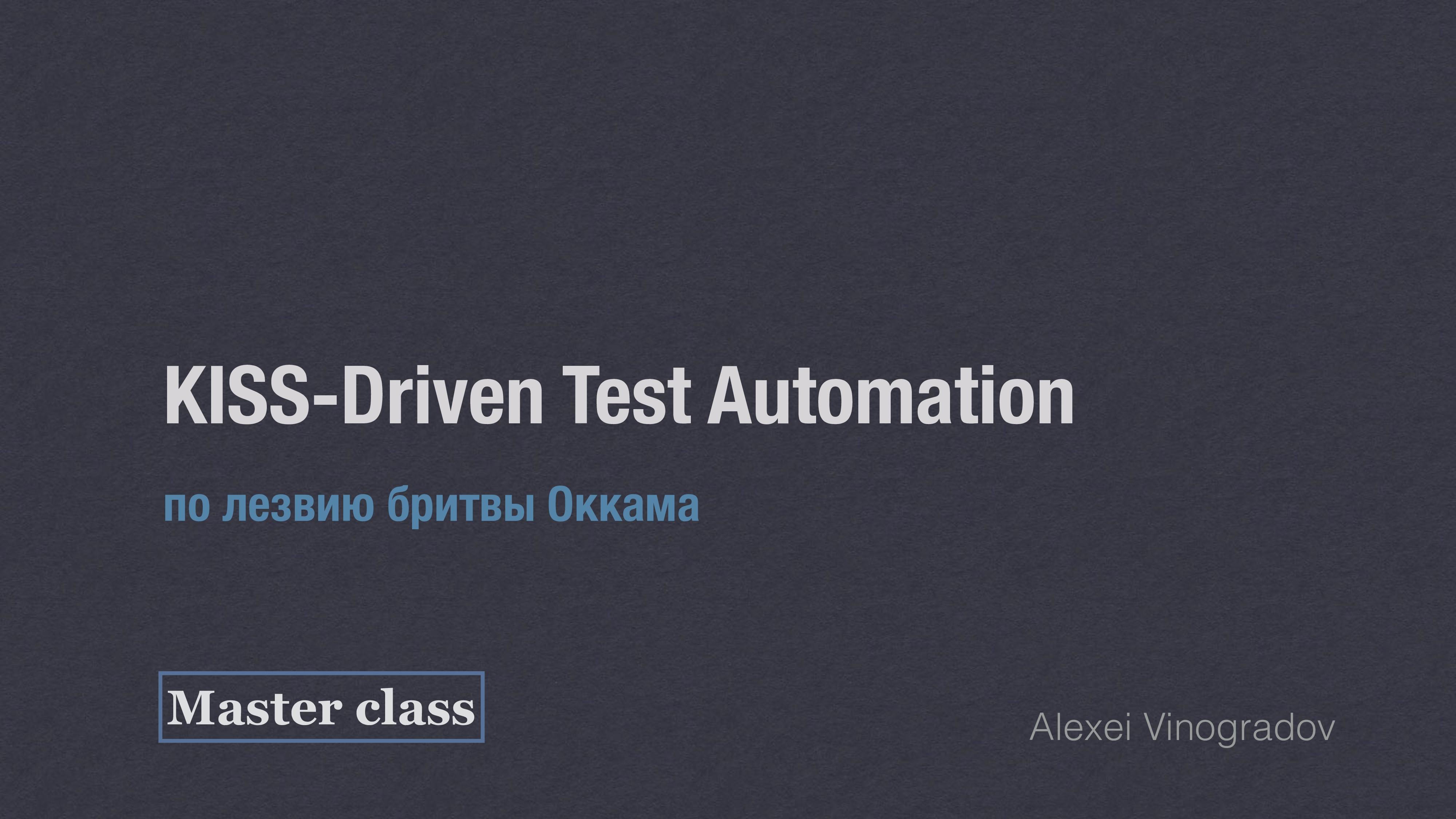 KISS-Driven Test Automation по лезвию бритвы Ок...