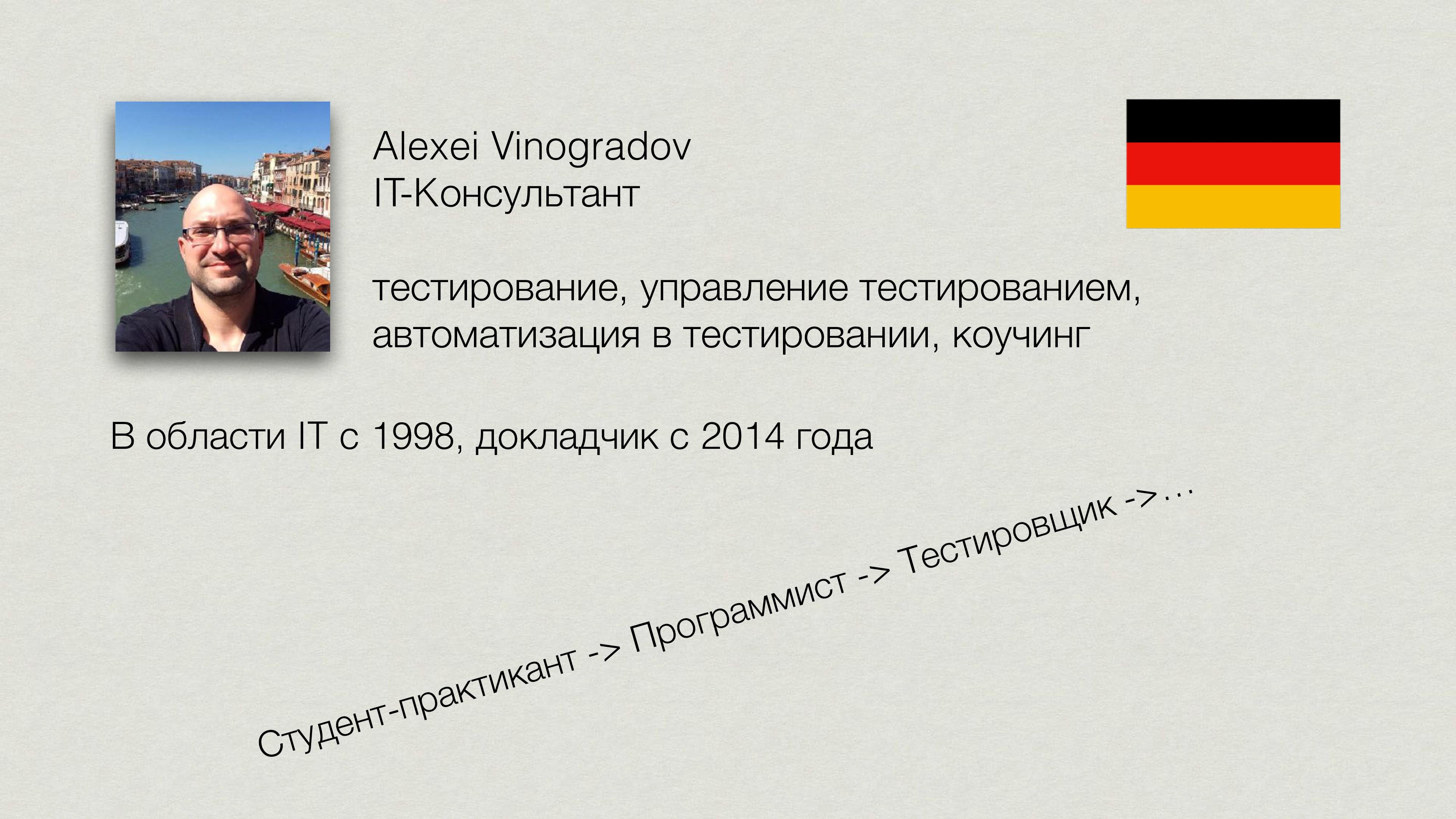 Alexei Vinogradov IT-Kонсультант  тестирован...