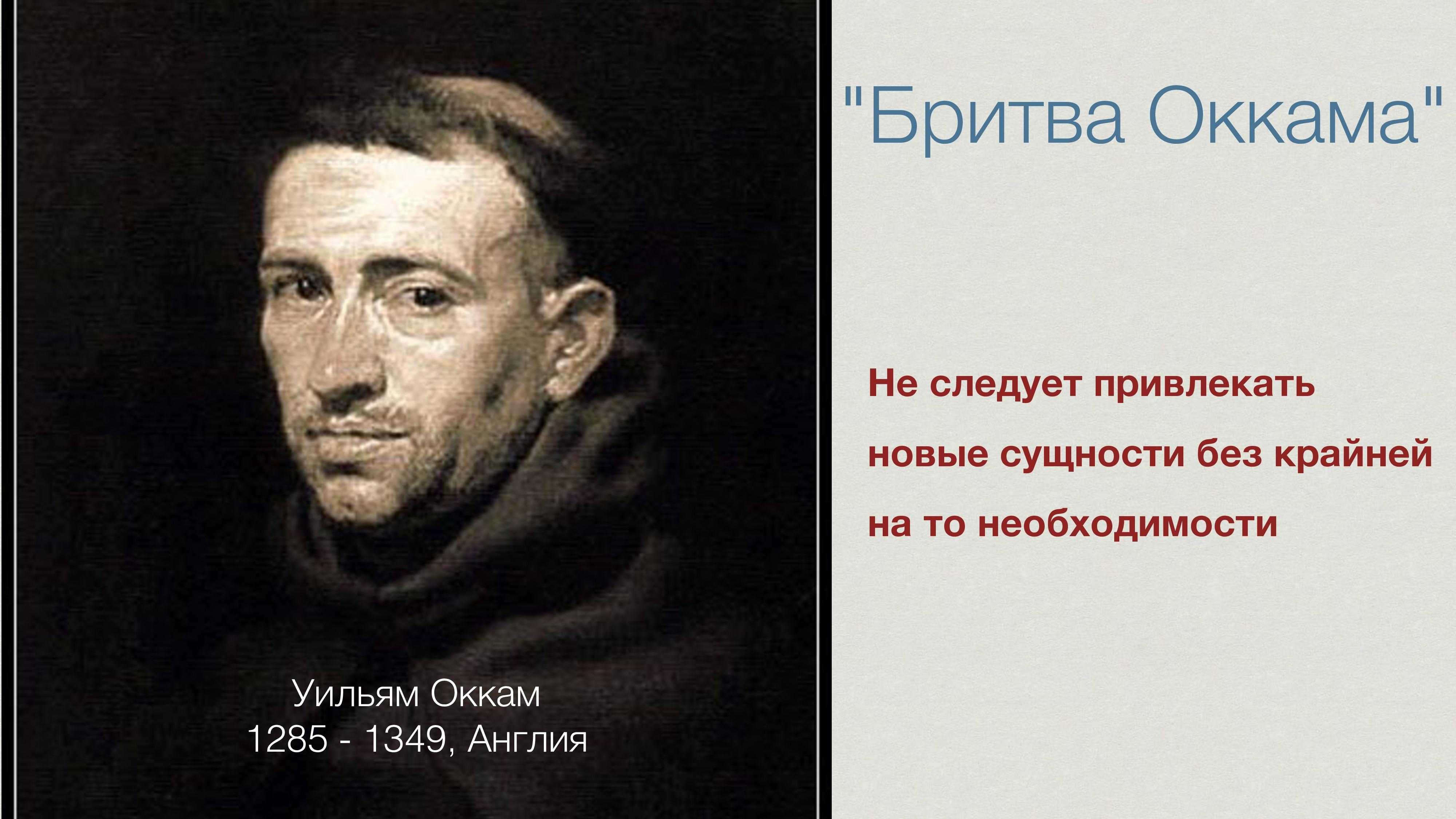 """Бритва Оккама"" Уильям Оккам 1285 - 1349, Англ..."