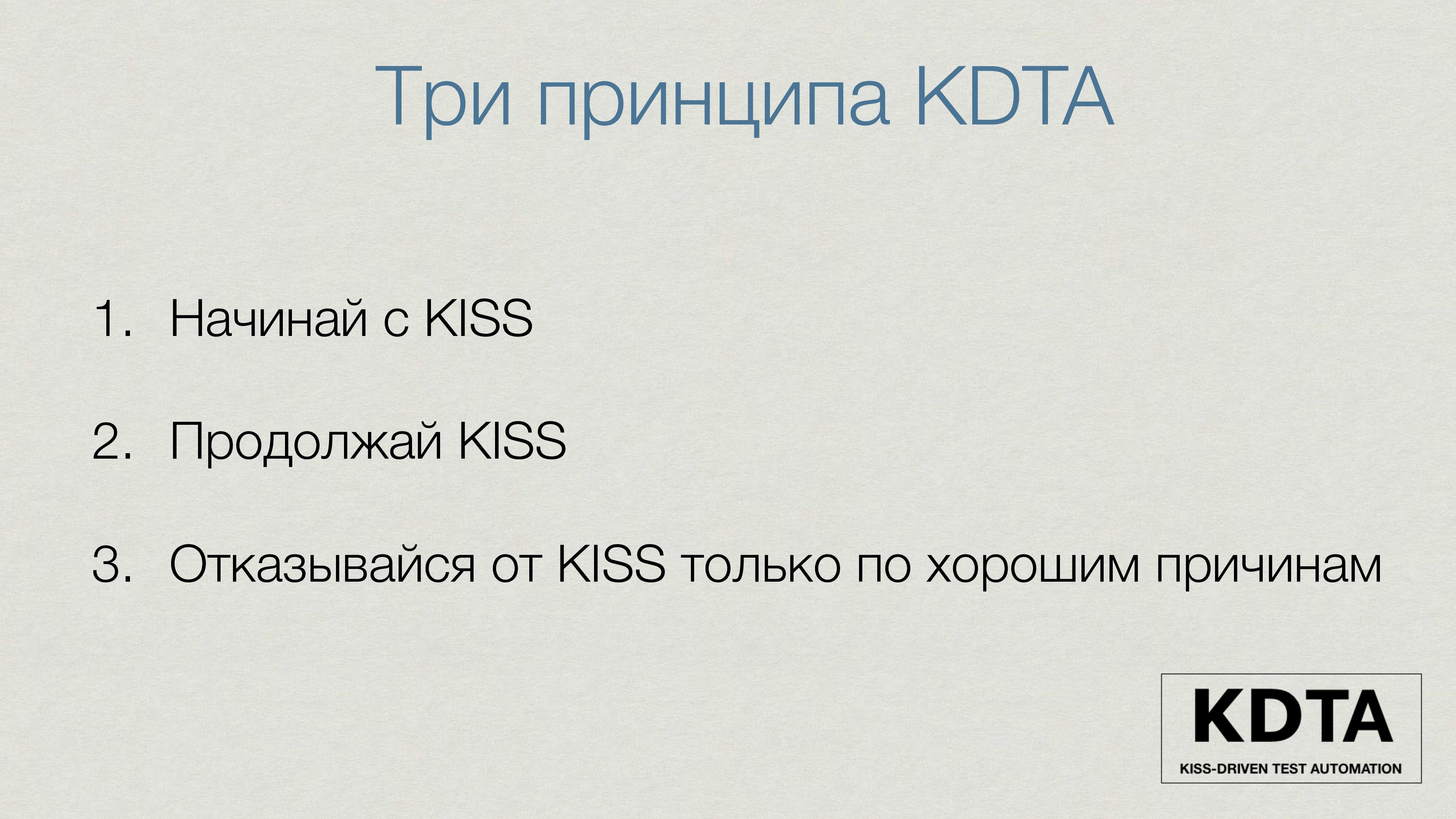 1. Начинай с KISS 2. Продолжай KISS 3. Отказыва...