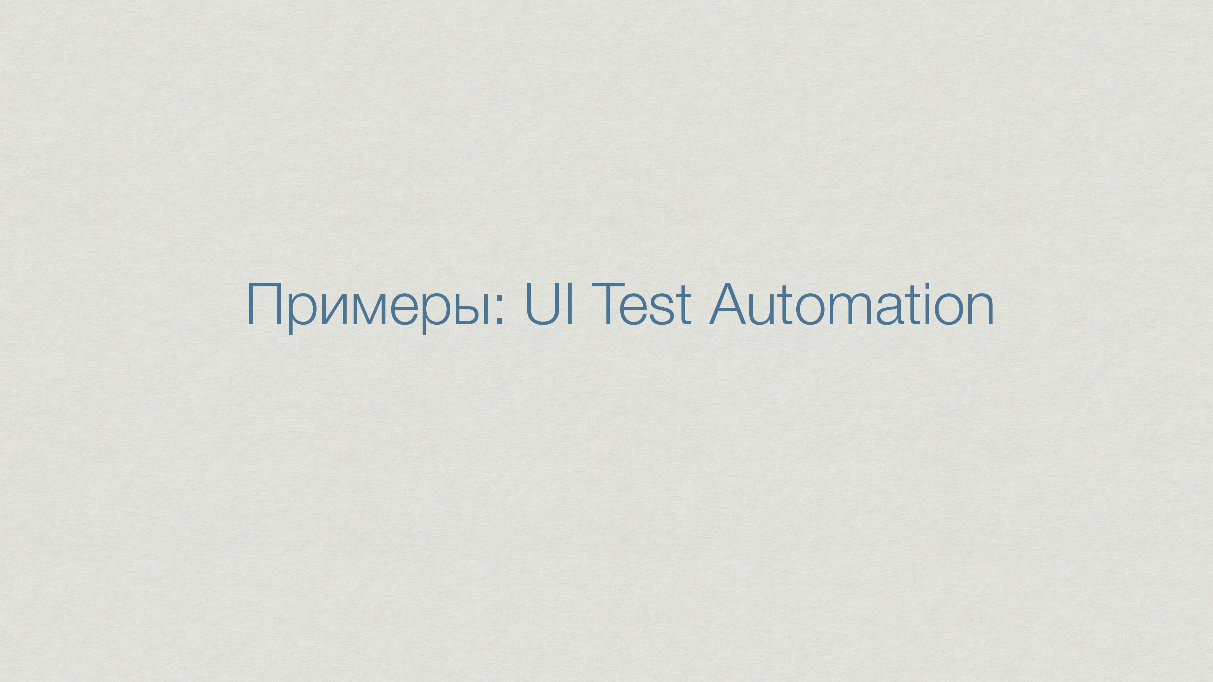 Примеры: UI Test Automation