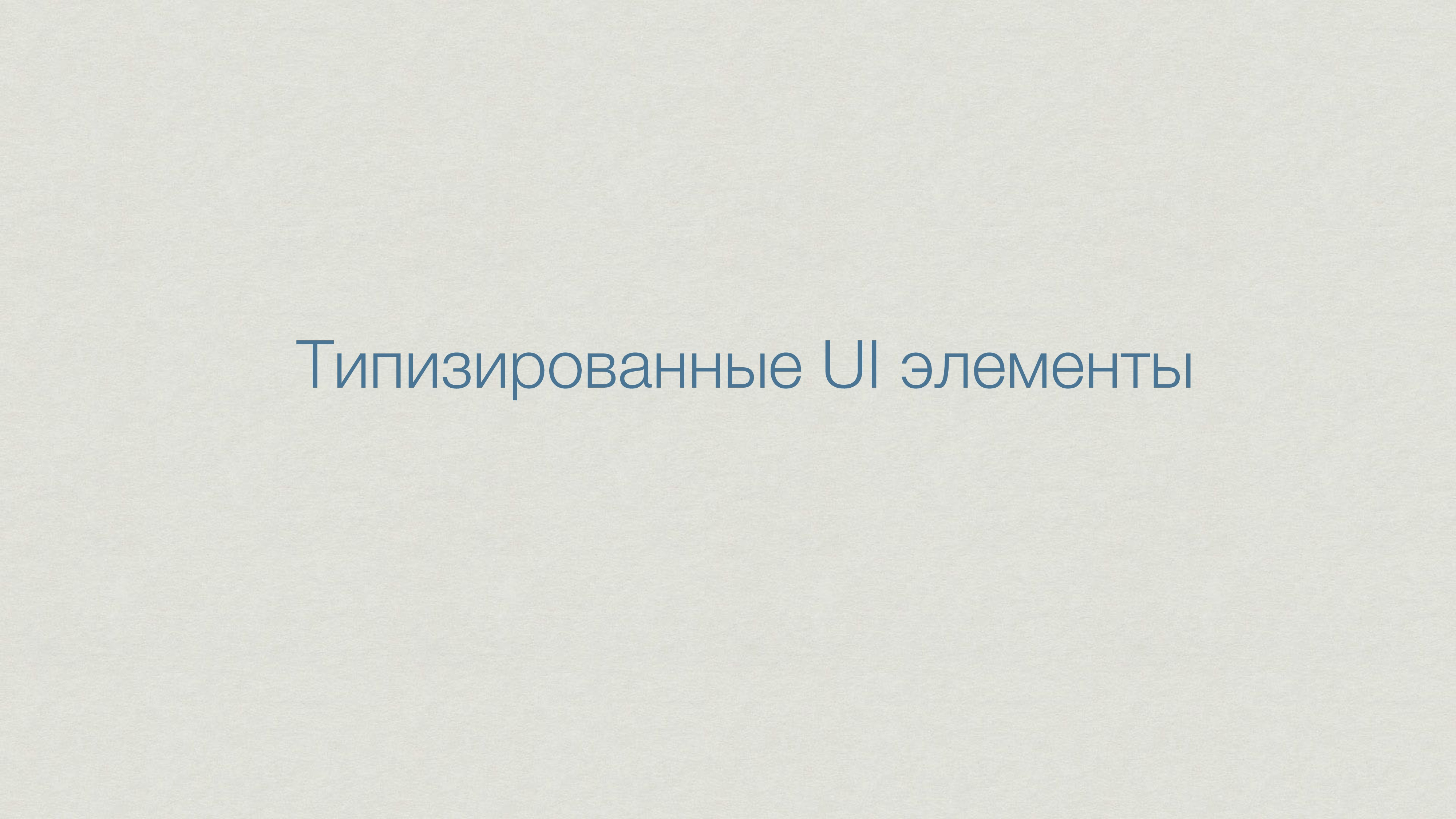 Типизированные UI элементы
