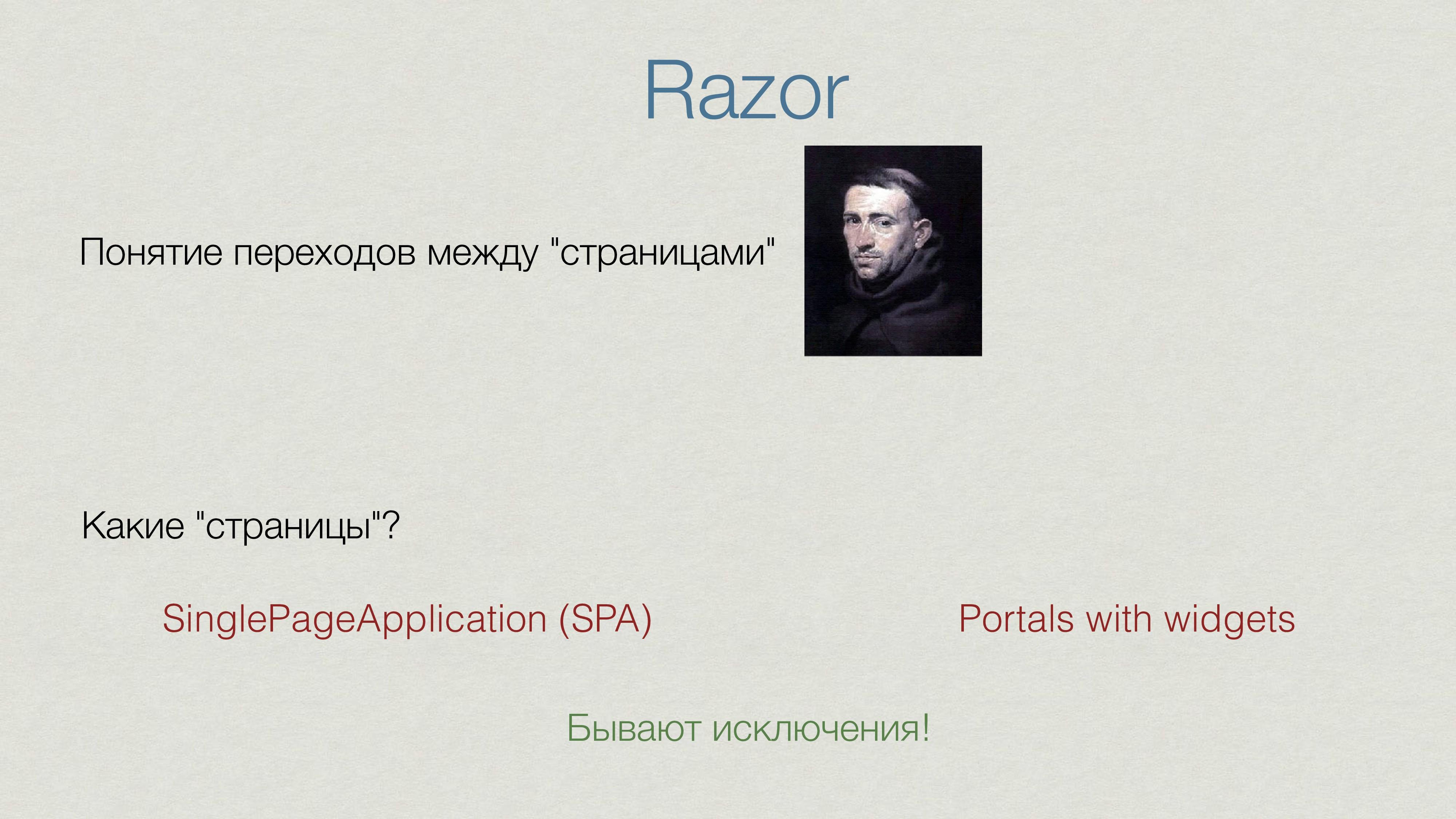 """Razor Понятие переходов между """"страницами"""" Каки..."""