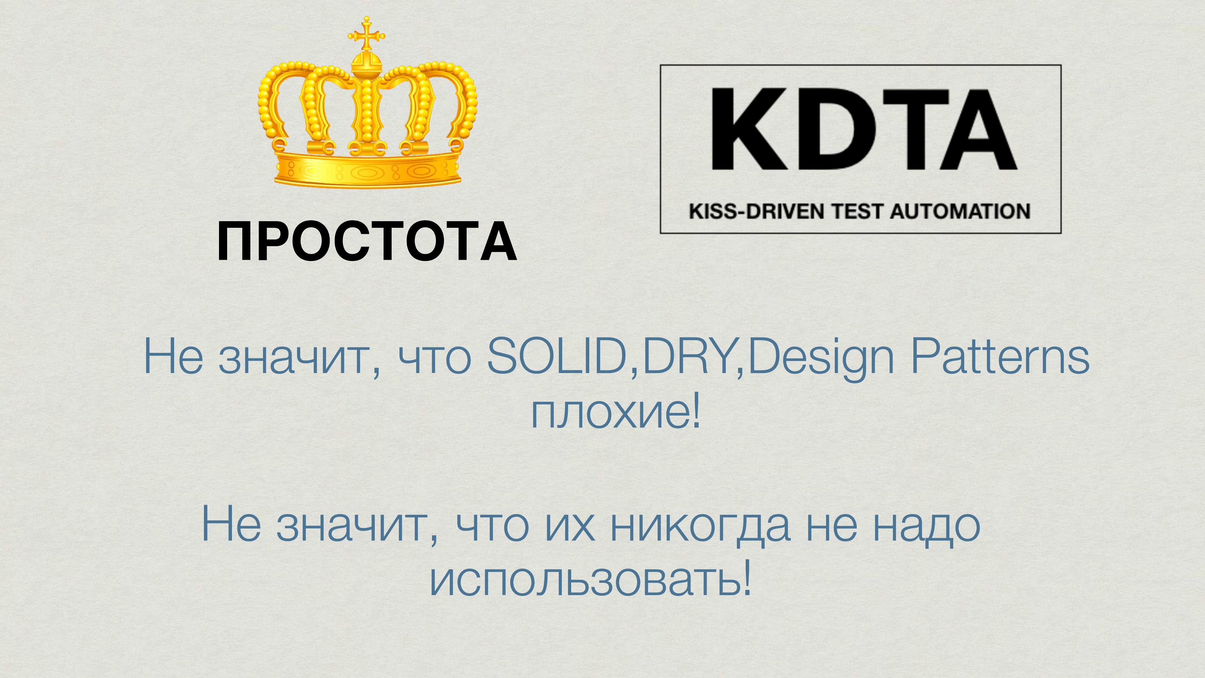 Не значит, что SOLID,DRY,Design Patterns плохие...