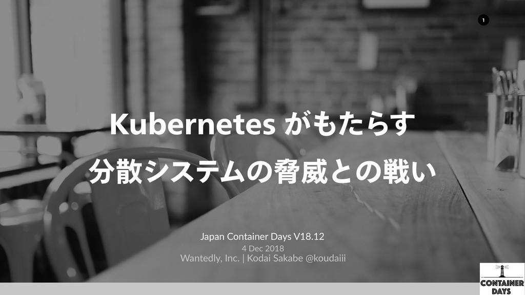 ,VCFSOFUFT͕ͨΒ͢ γεςϜͷڴҖͱͷઓ͍ Japan Container...