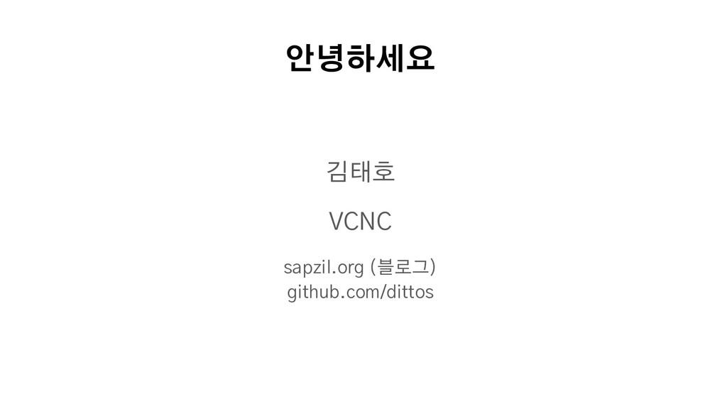 안녕하세요 김태호 VCNC sapzil.org (블로그) github.com/ditt...