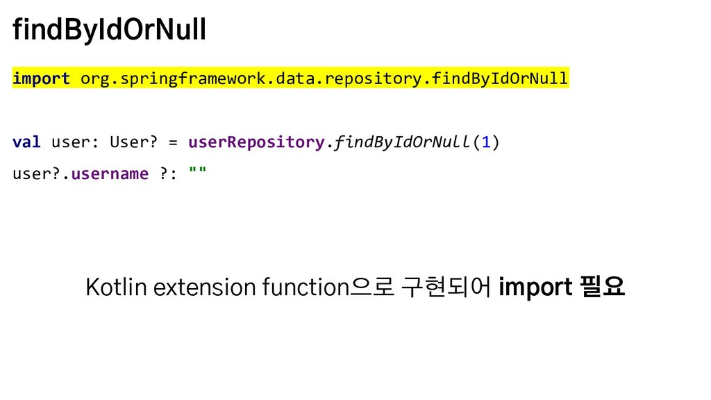 findByIdOrNull import org.springframework.data....