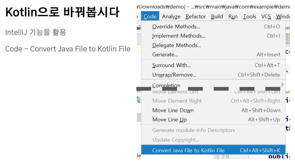 Kotlin으로 바꿔봅시다 IntelliJ 기능을 활용 Code - Convert J...