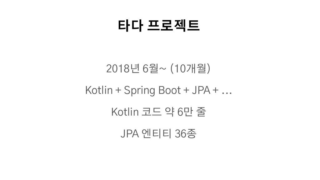 타다 프로젝트 2018년 6월~ (10개월) Kotlin + Spring Boot +...