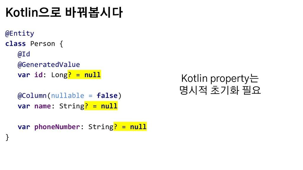 Kotlin으로 바꿔봅시다 @Entity class Person { @Id @Gene...
