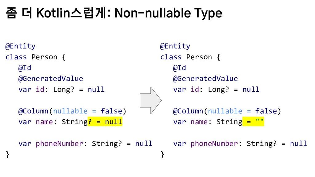 좀 더 Kotlin스럽게: Non-nullable Type @Entity class ...