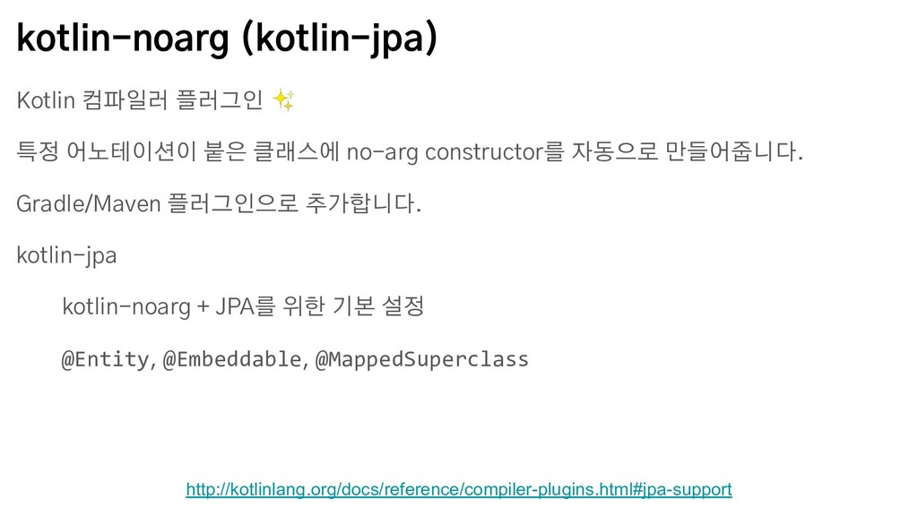 kotlin-noarg (kotlin-jpa) Kotlin 컴파일러 플러그인 ✨ 특정...