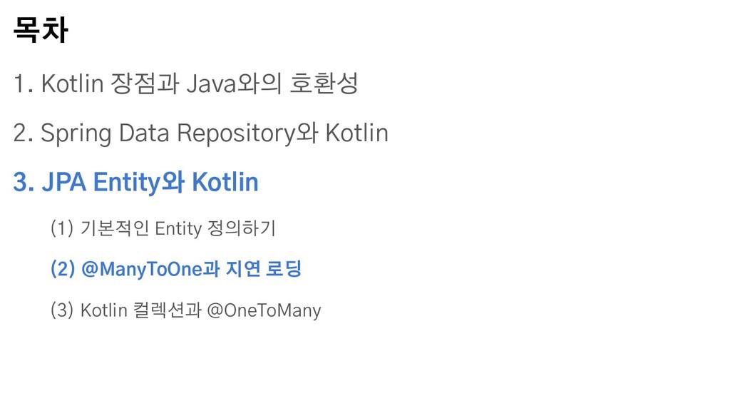목차 1. Kotlin 장점과 Java와의 호환성 2. Spring Data Repo...