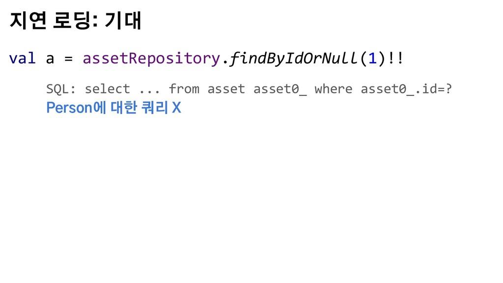 지연 로딩: 기대 val a = assetRepository.findByIdOrNul...