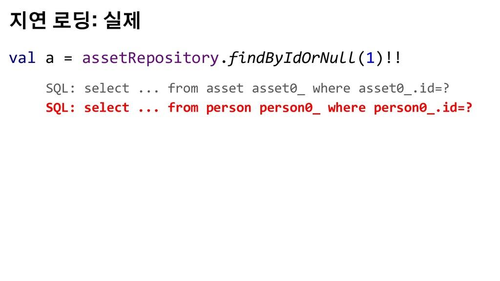 지연 로딩: 실제 val a = assetRepository.findByIdOrNul...