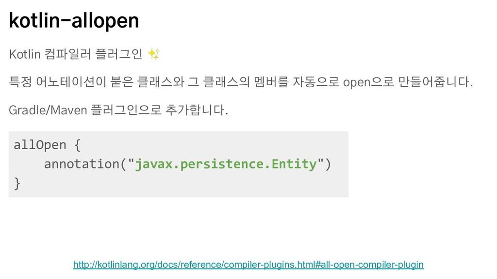 kotlin-allopen Kotlin 컴파일러 플러그인 ✨ 특정 어노테이션이 붙은 ...