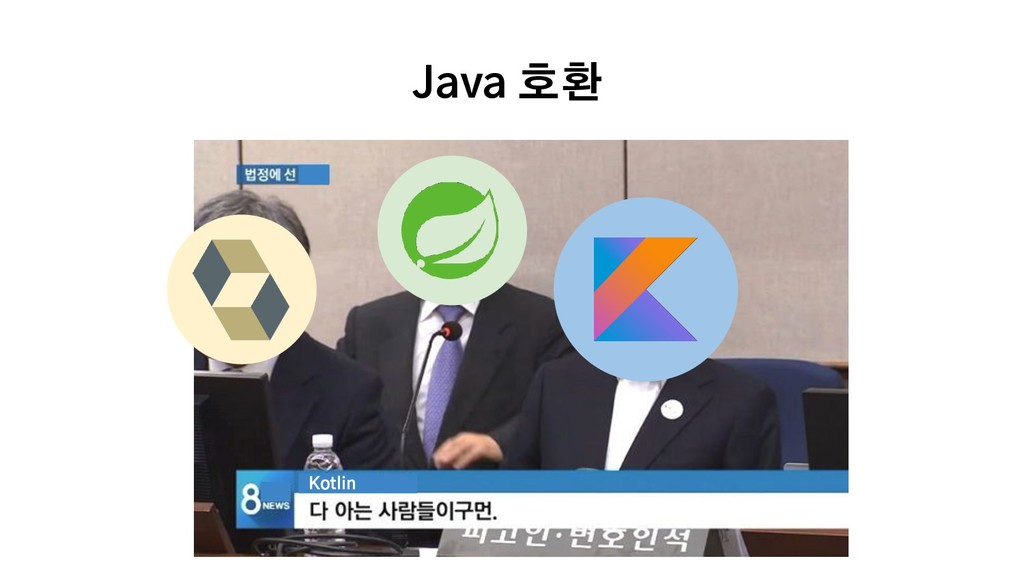 Java 호환 Kotlin