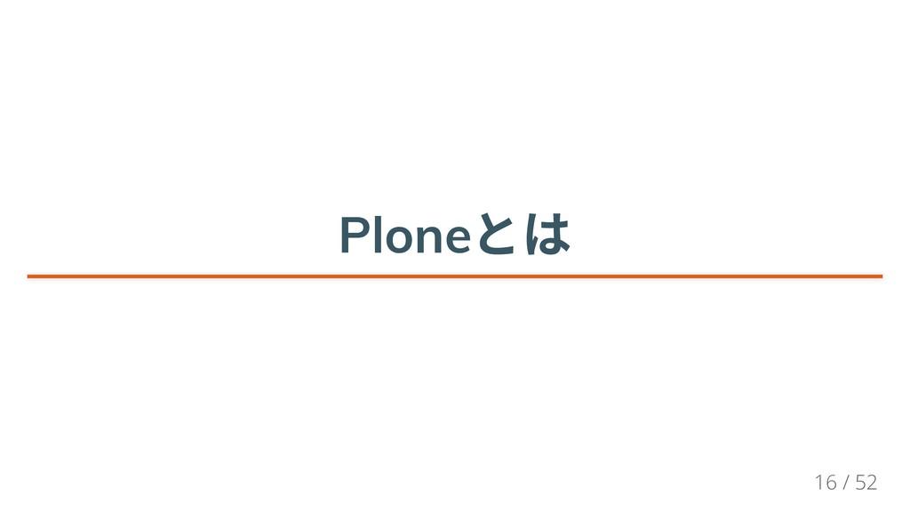 Plone Plone Plone Plone Plone Plone 16 / 52