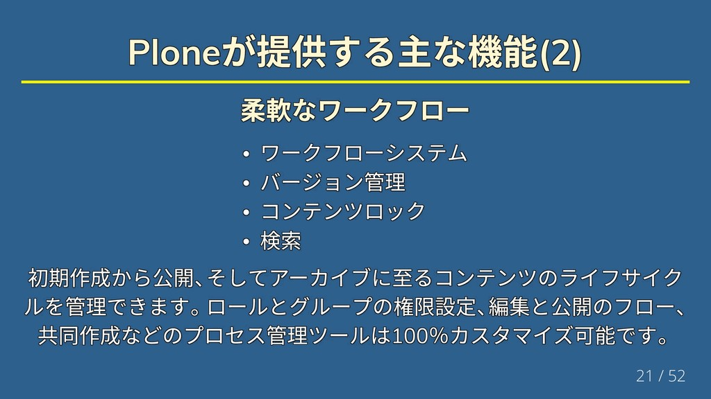 Plone (2) Plone (2) Plone (2) Plone (2) Plone (...