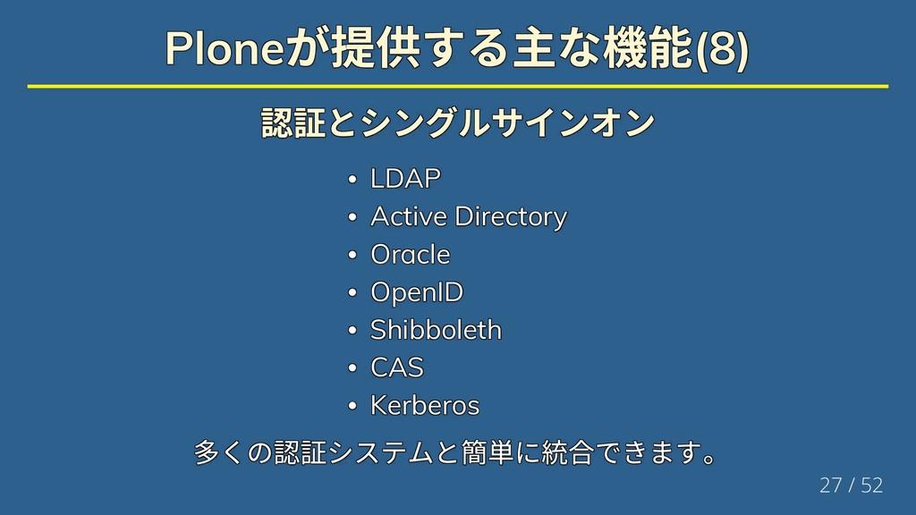 Plone (8) Plone (8) Plone (8) Plone (8) Plone (...