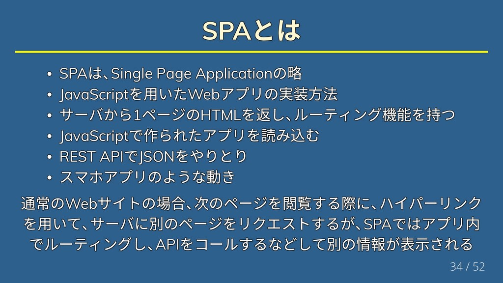 SPA SPA SPA SPA SPA SPA SPA Single Page Applica...