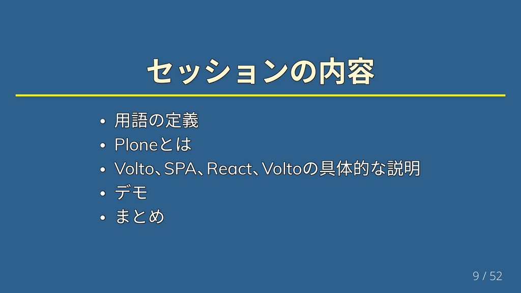 Plone Plone Plone Plone Plone Plone Volto SPA R...