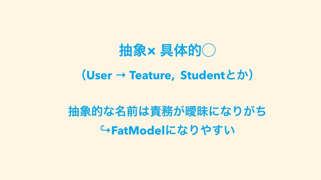 ந× ۩ମత̋ ʢUser → Teature, Studentͱ͔ʣ நతͳ໊લ͕...