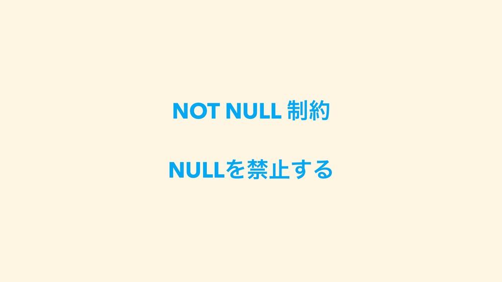 NOT NULL ੍ NULLΛېࢭ͢Δ