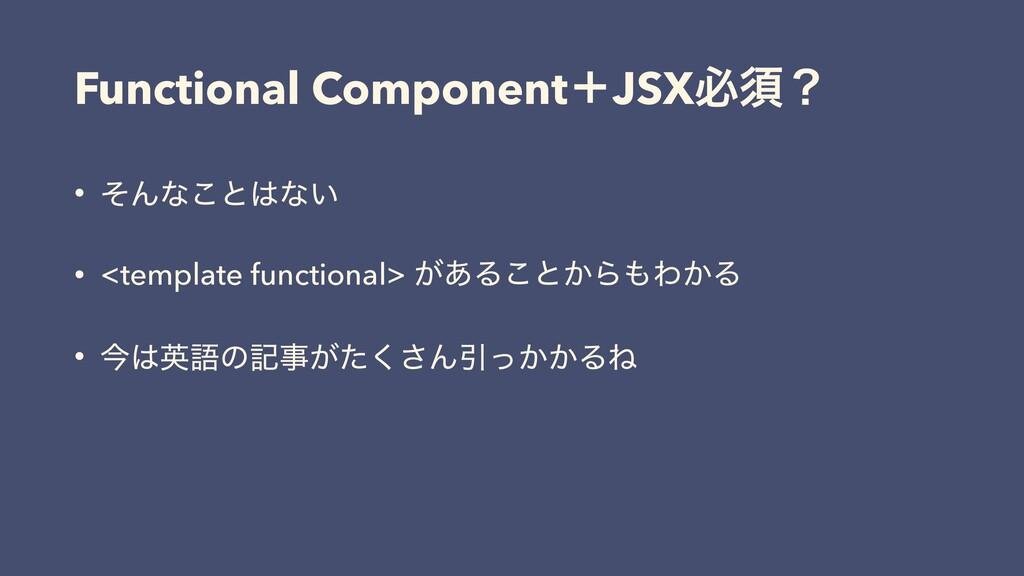 Functional ComponentʴJSXඞਢʁ • ͦΜͳ͜ͱͳ͍ • <templ...