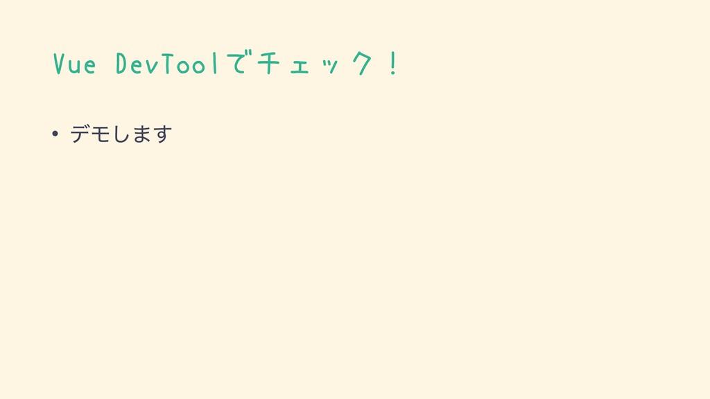 Vue DevToolでチェック! • σϞ͠·͢