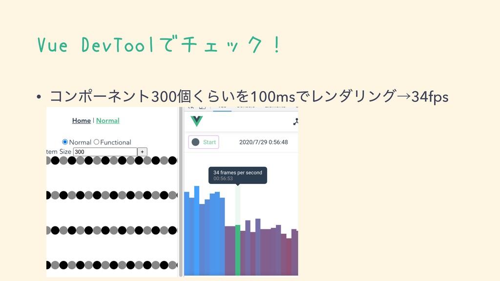 Vue DevToolでチェック! • ίϯϙʔωϯτ300ݸ͘Β͍Λ100msͰϨϯμϦϯά...