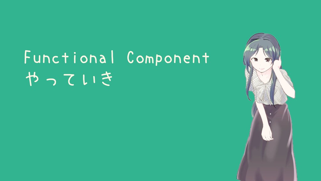 Functional Component やっていき