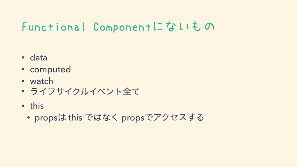 Functional Componentにないもの • data • computed • w...
