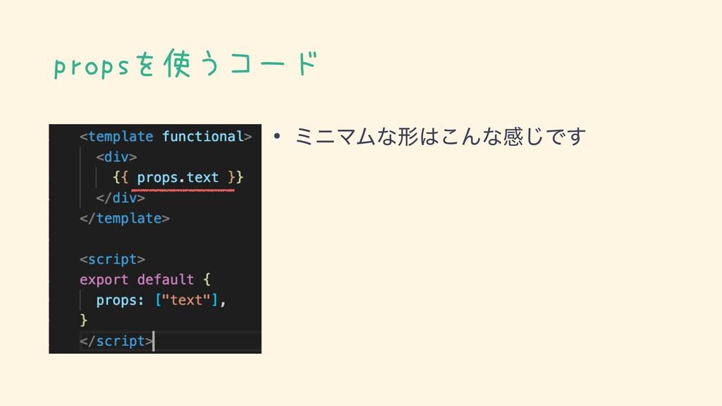 propsを使うコード • ϛχϚϜͳܗ͜Μͳײ͡Ͱ͢